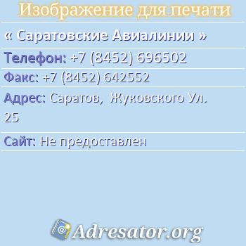 Саратовские Авиалинии по адресу: Саратов,  Жуковского Ул. 25