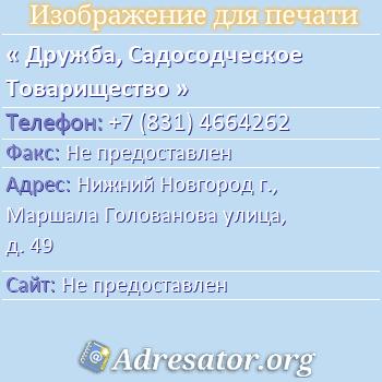 Дружба, Садосодческое Товарищество по адресу: Нижний Новгород г., Маршала Голованова улица, д. 49