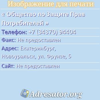 Общество по Защите Прав Потребителей по адресу: Екатеринбург,  Новоуральск, ул. Фрунзе, 5