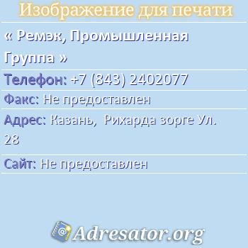 Ремэк, Промышленная Группа по адресу: Казань,  Рихарда зорге Ул. 28
