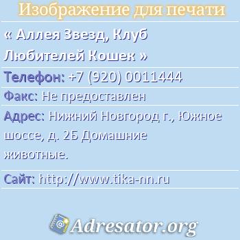 Аллея Звезд, Клуб Любителей Кошек по адресу: Нижний Новгород г., Южное шоссе, д. 2Б Домашние животные.