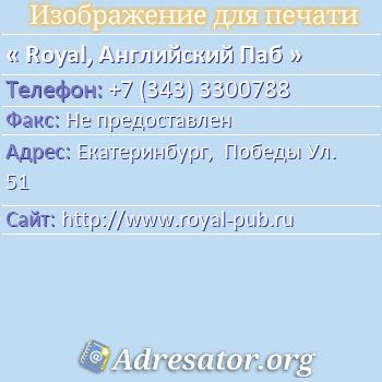Royal, Английский Паб по адресу: Екатеринбург,  Победы Ул. 51