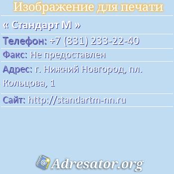 Стандарт М по адресу: г. Нижний Новгород, пл. Кольцова, 1