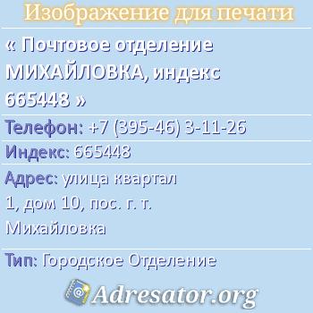 Почтовое отделение МИХАЙЛОВКА, индекс 665448 по адресу: улицаквартал 1,дом10,пос. г. т. Михайловка