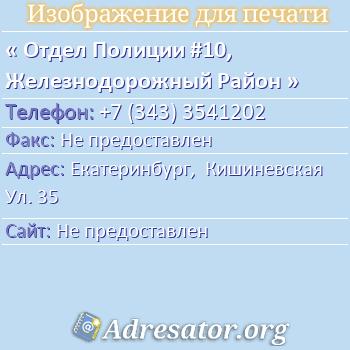 Отдел Полиции #10, Железнодорожный Район по адресу: Екатеринбург,  Кишиневская Ул. 35