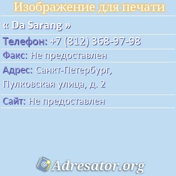 Da Sarang по адресу: Санкт-Петербург, Пулковская улица, д. 2