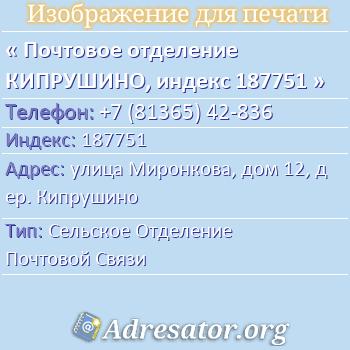 Почтовое отделение КИПРУШИНО, индекс 187751 по адресу: улицаМиронкова,дом12,дер. Кипрушино