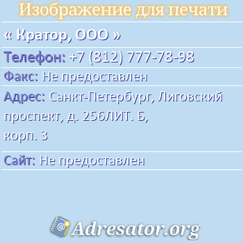 Кратор, ООО по адресу: Санкт-Петербург, Лиговский проспект, д. 256ЛИТ. Б, корп. 3