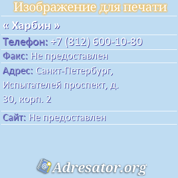 Харбин по адресу: Санкт-Петербург, Испытателей проспект, д. 30, корп. 2