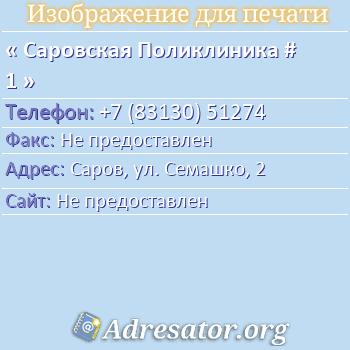 Саровская Поликлиника # 1 по адресу: Саров, ул. Семашко, 2