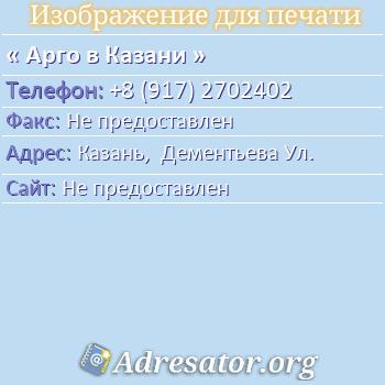 Арго в Казани по адресу: Казань,  Дементьева Ул.