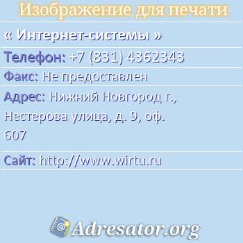 Интернет-системы по адресу: Нижний Новгород г., Нестерова улица, д. 9, оф. 607