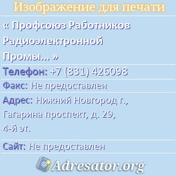 Профсоюз Работников Радиоэлектронной Промышленности РФ по адресу: Нижний Новгород г., Гагарина проспект, д. 29, 4-й эт.
