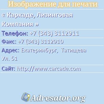 Каркаде, Лизинговая Компания по адресу: Екатеринбург,  Татищева Ул. 51