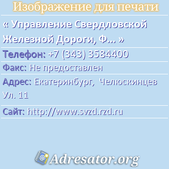 Управление Свердловской Железной Дороги, Филиал Ржд по адресу: Екатеринбург,  Челюскинцев Ул. 11