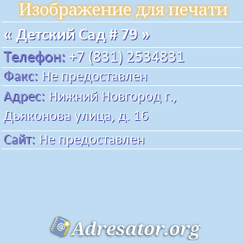 Детский Сад # 79 по адресу: Нижний Новгород г., Дьяконова улица, д. 16