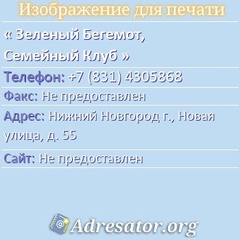 Зеленый Бегемот, Семейный Клуб по адресу: Нижний Новгород г., Новая улица, д. 55
