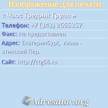 Чаос Трединг Групп по адресу: Екатеринбург,  Алма - атинский Пер.