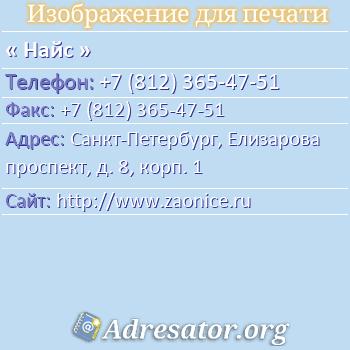 Найс по адресу: Санкт-Петербург, Елизарова проспект, д. 8, корп. 1
