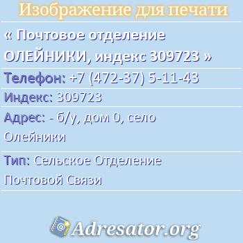 Почтовое отделение ОЛЕЙНИКИ, индекс 309723 по адресу: -б/у,дом0,село Олейники