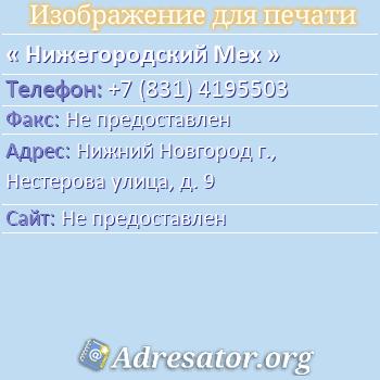 Нижегородский Мех по адресу: Нижний Новгород г., Нестерова улица, д. 9