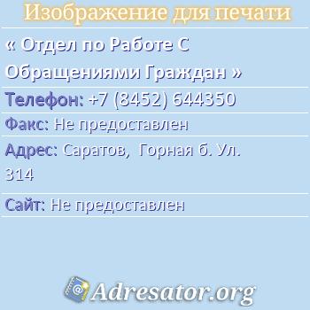 Отдел по Работе С Обращениями Граждан по адресу: Саратов,  Горная б. Ул. 314