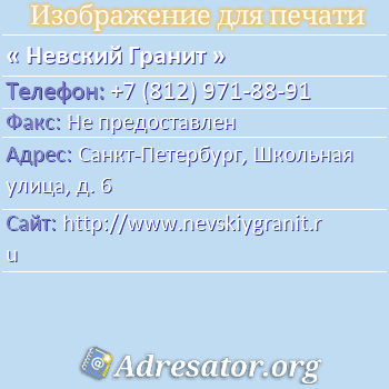 Невский Гранит по адресу: Санкт-Петербург, Школьная улица, д. 6