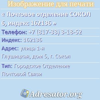 Почтовое отделение СОКОЛ 6, индекс 162136 по адресу: улица1-я Глушицкая,дом5,г. Сокол