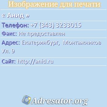 Анид по адресу: Екатеринбург,  Монтажников Ул. 9
