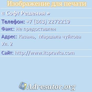 Софт Решения по адресу: Казань,  Маршала чуйкова Ул. 2