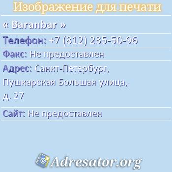 Baranbar по адресу: Санкт-Петербург, Пушкарская Большая улица, д. 27