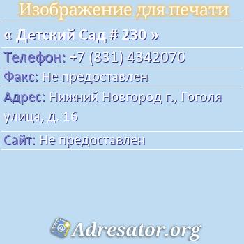 Детский Сад # 230 по адресу: Нижний Новгород г., Гоголя улица, д. 16