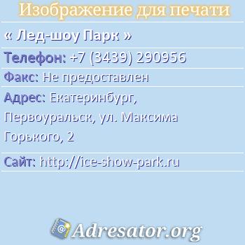 Лед-шоу Парк по адресу: Екатеринбург,  Первоуральск, ул. Максима Горького, 2