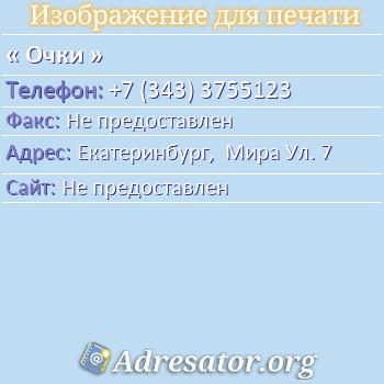 Очки по адресу: Екатеринбург,  Мира Ул. 7
