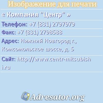 """Компания """"Центр"""" по адресу: Нижний Новгород г., Комсомольское шоссе, д. 5"""