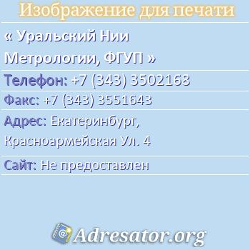 Уральский Нии Метрологии, ФГУП по адресу: Екатеринбург,  Красноармейская Ул. 4