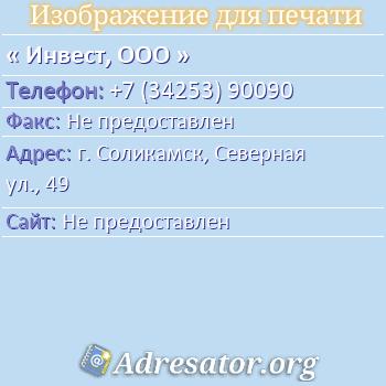 Инвест, ООО по адресу: г. Соликамск, Северная ул., 49