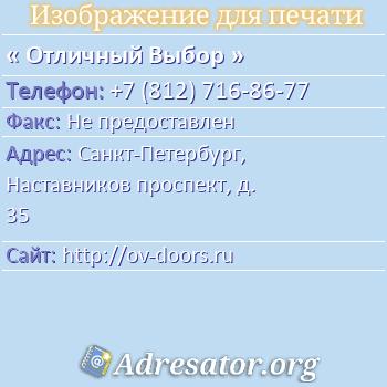 Отличный Выбор по адресу: Санкт-Петербург, Наставников проспект, д. 35