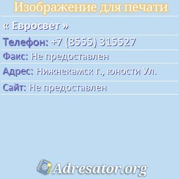 Евросвет по адресу: Нижнекамск г., юности Ул.