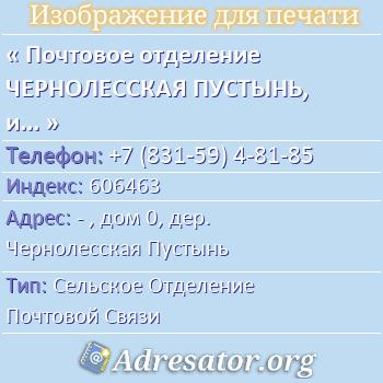 Почтовое отделение ЧЕРНОЛЕССКАЯ ПУСТЫНЬ, индекс 606463 по адресу: -,дом0,дер. Чернолесская Пустынь
