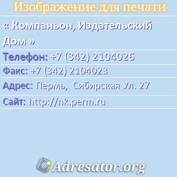 Компаньон, Издательский Дом по адресу: Пермь,  Сибирская Ул. 27