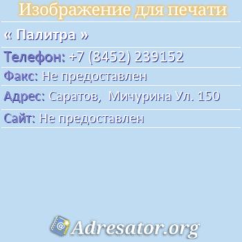 Палитра по адресу: Саратов,  Мичурина Ул. 150