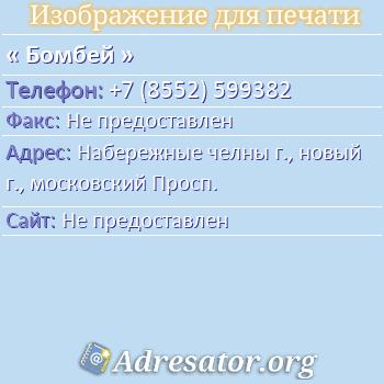 Бомбей по адресу: Набережные челны г., новый г., московский Просп.