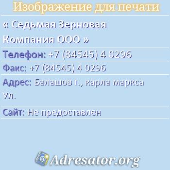 Седьмая Зерновая Компания ООО по адресу: Балашов г., карла маркса Ул.