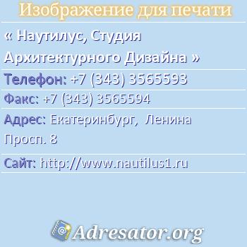 Наутилус, Студия Архитектурного Дизайна по адресу: Екатеринбург,  Ленина Просп. 8