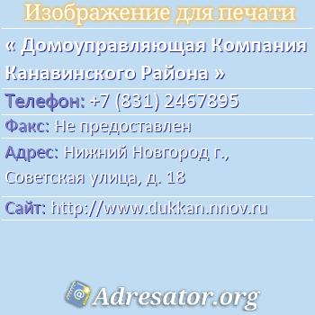 Домоуправляющая Компания Канавинского Района по адресу: Нижний Новгород г., Советская улица, д. 18