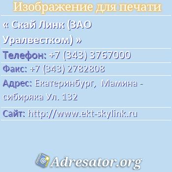 Скай Линк (ЗАО Уралвестком) по адресу: Екатеринбург,  Мамина - сибиряка Ул. 132
