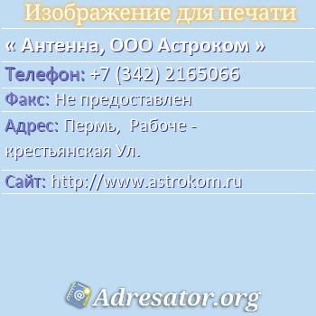 Антенна, ООО Астроком по адресу: Пермь,  Рабоче - крестьянская Ул.