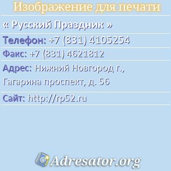 Русский Праздник по адресу: Нижний Новгород г., Гагарина проспект, д. 56