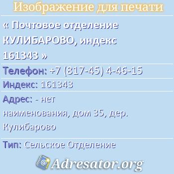 Почтовое отделение КУЛИБАРОВО, индекс 161343 по адресу: -нет наименования,дом35,дер. Кулибарово